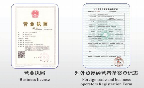 公司对外贸易经营资质